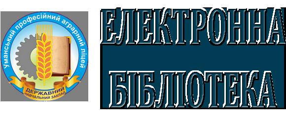 Електронна бібліотека Уманського професійного аграрного ліцею